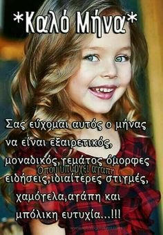 Καλό μήνα Greek Culture, L Love You, Book Quotes, Beautiful Pictures, Wish, Inspirational Quotes, Words, Emoji, Greek Language