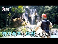 [3BAGtv] '지상 낙원' 루앙프라방 꽝시폭포 (Angel's home Koungsi Waterfall)