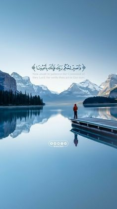 Quran Quotes Love, Beautiful Quran Quotes, Quran Quotes Inspirational, Islamic Love Quotes, Muslim Quotes, Hadith Quotes, Quran Sayings, Motivational, Quran Wallpaper