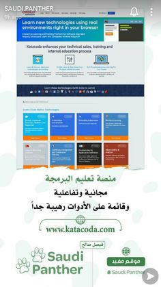 Learning Websites, Learning Courses, Cool Websites, Er Jobs, Technical Sales, Photo Video App, Smart Web, Study Apps, English Language Learning