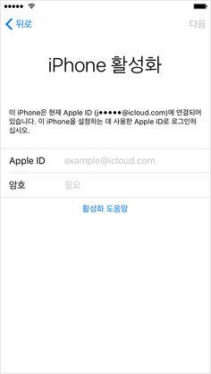 활성화 문제가 해결 된 iOS 9.3 업데이트.