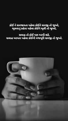 Feeling Quotes, Gujarati Quotes, Special Quotes, Reality Quotes, Wall Art Quotes, People Quotes, In My Feelings, Deep Thoughts, Love Quotes