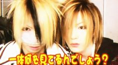Reita & Uruha - The GazettE