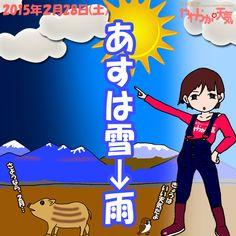 きょう(28日)の天気は「晴れ→曇り」。日中は時おり風が強めに吹きますが、大体晴れる見込み。夜は曇り空になって、あす朝は雪、あす日中は雨になる時間もありそう。日中の最高気温はきのうより3~4度高く、飯田で11度の予想。