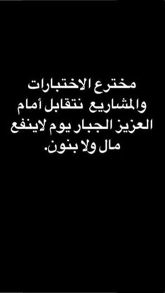 Funny Study Quotes, Funny Relatable Quotes, Jokes Quotes, Funny Texts, Memes, Arabic Jokes, Arabic Funny, Funny Arabic Quotes, Circle Quotes