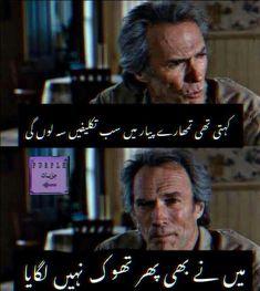 Wise Qoutes, Funny True Quotes, Sarcastic Quotes, Jokes Quotes, Fun Qoutes, Urdu Quotes, Funny Crush Memes, Funny Puns, Punjabi Funny Quotes