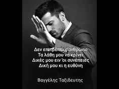 Greek Quotes, Good Things, Wallpapers, Life, Fictional Characters, Wallpaper, Fantasy Characters, Backgrounds