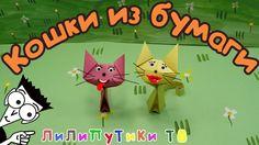 Оригами кошка из бумаги | #Оригамикошка ❤️ Лилипутики ТВ