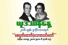၂၀၁၆ ခု ႏွစ္ ဆိုင္ ရာ ယု ဒ သန္ ေန႔ လက္ စြဲ စာ အုပ္ - Myanmar Christian Online Library