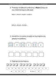 β΄ δημοτικού μαθηματικά β΄ τεύχος Bar Chart, Teacher, Words, School, Life, Professor, Bar Graphs, Horse