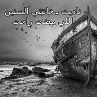 ناديت خانتني السنين By Nadi El Jarah On Soundcloud Movie Posters Lockscreen Screenshot Movies
