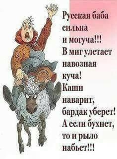 Life In Russia, Funny Phrases, Life Rules, Lol So True, Funny Quotes About Life, Laughter, Funny Pictures, Jokes, Positivity