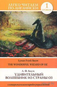 The Wonderful Wizard of Oz. 1 уровень. Лаймен Фрэнк Баум