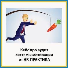 Кейс интересен тем, что в заключении по результатам аудита описано сразу несколько типовых ошибок, часто встречающихся в системах мотивации.  Поэтому он будет полезен и руководителям, и специалистам по управлению персоналом.  http://hr-praktika.ru/blog/case/sistema-motivatsii/