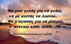 Na mou gelas gia ns gelo. Jokes Quotes, Lyric Quotes, Lyrics, Greek Music, I Love You, My Love, Greek Words, Greek Quotes, Some Words