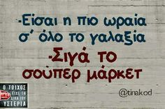 """Find and save images from the """" collection by Μαριλού on We Heart It, your everyday app to get lost in what you love. Funny Greek Quotes, Greek Memes, Funny Picture Quotes, Funny Photos, Funny Texts, Funny Jokes, Funny Shit, Funny Stuff, Loud Laugh"""
