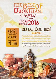 PROJECT : ของดีเมืองอุดร   CONCEPT : ของดี ของเด่น เมืองอุดร  CREATIVE : MEEN Press Ad, Thai Design, Facebook Banner, Thai Art, Web Design, Graphic Design, Thai Style, Wireframe, Advertising Design