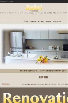 住まいを、素敵にリノベーション。神戸・西宮・宝塚のリフォームはアニエル株式会社におまかせください。