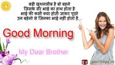 Good Morning Quotes For Brother, good morning sister, good morning sister text messages, good morning sister quotes, gud morning