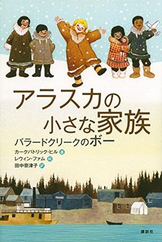 アラスカの小さな家族 バラードクリークのボー (文学の扉)   カークパトリック・ヒル