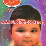Hamdard Naunehal November 2015 Free Download in PDF. Hamdard Naunehal November 2015 ebook Read online in PDF Format. Famous digest for women in Pakistan.
