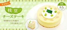 ポタジエ 枝豆チーズケーキ Food Banner, Event Banner, Web Banner, Banners, Food Drawing, Banner Design, Promotion, Packaging, Layout