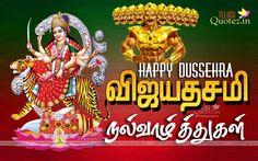 happy vijaya dashami tamil kavithai quotes and greetings - Teluguquotez.in |Telugu quotes|Tamil quotes|Bengali quotes|hindi quotes