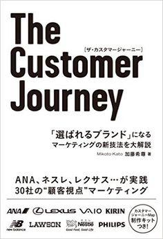 The Customer Journey 「選ばれるブランド」になる マーケティングの新技法を大解説 | 加藤 希尊 |本 | 通販 | Amazon