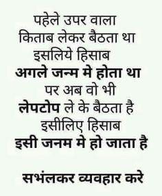 🌹Sorthiya reshma 🌹 Hindi Quotes Images, Hindi Quotes On Life, Karma Quotes, She Quotes, Funny Quotes, Famous Quotes, Desi Quotes, Gulzar Quotes, Zindagi Quotes