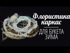 Design Youtube, Floral Design, Art Floral, Modern Design, Flowers, Wedding Bouquets, Boyfriends, Deko, Floral Patterns