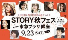 銀座店9/23土15:00雑誌STORYモデルによるトークイベント開催