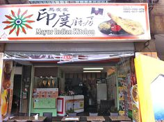 Small, authentic shack - MAYUR INDIAN KITCHEN 馬友友印度廚房  350-5 Keelung Rd, Sec. 1 台北市基隆路一段350號之5 Indian Kitchen, Broadway Shows, Places To Visit, Travel, Viajes, Indian Cuisine, Broadway Plays, Destinations, Traveling