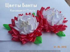 Хризантема двухцветная Простой способ сделать пышный цветок Канзаши на волосы - YouTube