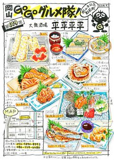 ernie.exblog.jp hiradairaheppei-okayama city Food Illustrations, Illustration Art, Japanese Food Art, Pinterest Instagram, Food Sketch, Watercolor Food, Blog Logo, Okayama, Food Painting