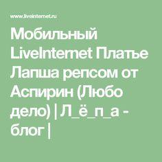 Мобильный LiveInternet Платье Лапша репсом от Аспирин (Любо дело) | Л_ё_п_а - блог |