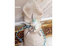 Μπομπονιέρα γάμου πουγκί με αστερία