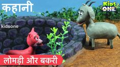 The Fox and The Goat Story Panchatantra Stories for Kids Stop Motion Animation English Stories Fox and Goat Story for Kids. Stories For Kids, Short Stories, English Story, Moral Stories, Preschool Songs, Rhymes For Kids, Bedtime Stories, Kids Videos, Stop Motion
