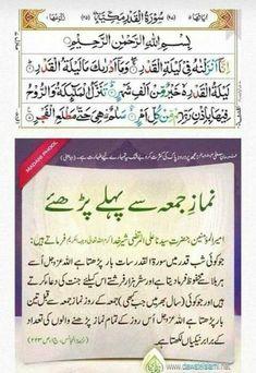 Islamic Status Urdu, Islamic DPs, Islamic Quotes in Urdu Islamic Quotes, Islamic Prayer, Islamic Messages, Islamic Dua, Islamic Inspirational Quotes, Duaa Islam, Islam Hadith, Allah Islam, Islam Quran