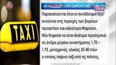 Η ανακοίνωση-οδηγία προς τους οδηγούς των ταξί για τον serial killer  ΒΙΝΤΕΟ