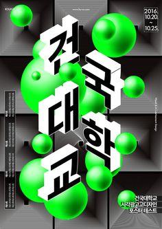 2016.11.02. Poster Design Training. - 그래픽 디자인, 브랜딩/편집