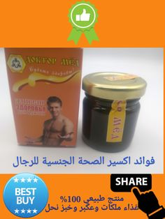 Honey Benefits, Royal Jelly, Bee, Health, Products, Honey Bees, Health Care, Bees, Gadget