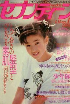 「宮沢りえ 表紙」の画像検索結果