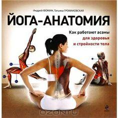 Книга Йога-анатомия. Как работают асаны для здоровья и стройности тела - купить книгу йога-анатомия. как работают асаны для здоровья и строй...