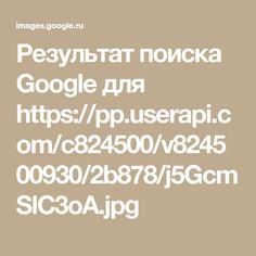 Результат поиска Google для https://pp.userapi.com/c824500/v824500930/2b878/j5GcmSlC3oA.jpg