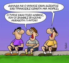 Funny Greek, Minions, Peanuts Comics, Family Guy, Politics, Jokes, Lol, Humor, Fictional Characters