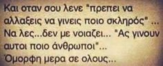 Όμορφη μερα Greek Quotes, Wise Quotes, In My Feelings, Wise Words, Favorite Quotes, Texts, Tattoo Quotes, Lyrics, How Are You Feeling