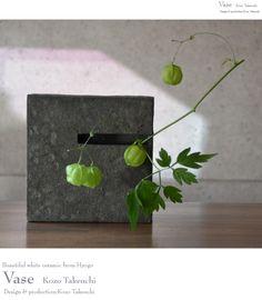 遺跡に咲く一輪の花の美しさを写したかのような花器。。黒土花器 作家「竹内紘三」