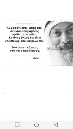 Greek Quotes, People Talk, Osho, Beautiful Words, Life Lessons, Personality, Life Quotes, Angel, Fitness