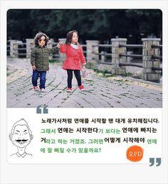 연애톡톡 삼삼남녀 3화_p2   출처: web7minutes