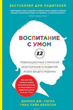 Маленький Миу | Блог о детстве и родительстве | Воспитание с умом. 12 революционных стратегий всестороннего развития мозга вашего ребенка, - Дэниэл Сигел